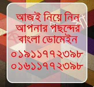 Bangla Domain Registration