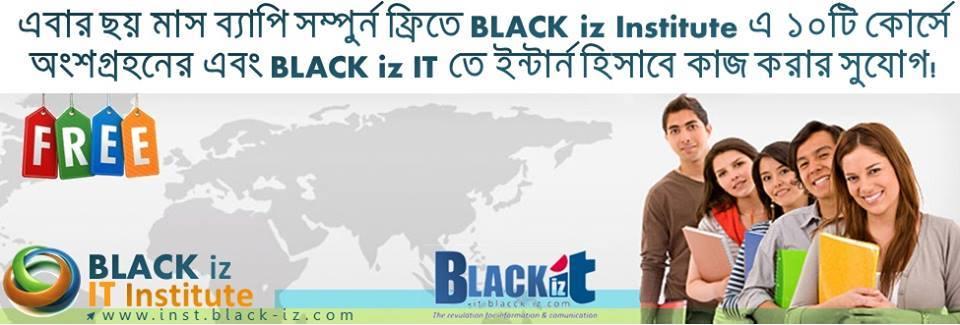 ছয় মাস ব্যাপি সম্পুর্ন ফ্রিতে BLACK iz Institute এ ১০টি কোর্সে অংশগ্রহনের সুযোগ!